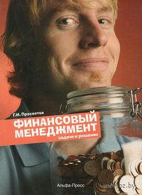 Финансовый менеджмент. Задачи и решения. Георгий Просветов