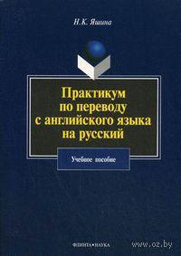 Практикум по переводу с английского языка на русский. Нина Яшина