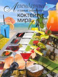 Легендарные и самые знаменитые коктейли мира. Франсуа Вадим