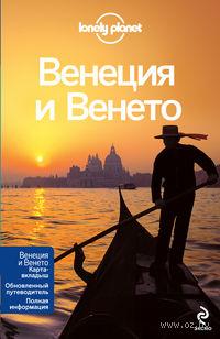 Венеция и Венето. Элисон Бинг, Роберт Лэндон