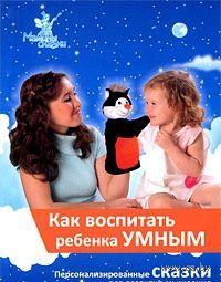 Как воспитать ребенка умным