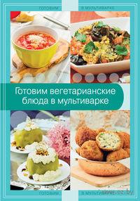 Готовим вегетарианские блюда в мультиварке