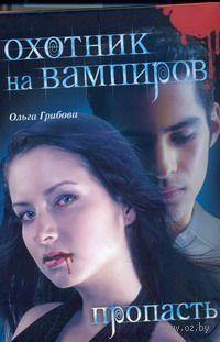 Охотник на вампиров. Пропасть (книга вторая). Ольга Грибова