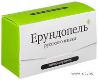 Ерундопель русского языка (набор из 120 карточек)