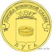 10 рублей - Луга