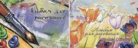 """Альбом для рисования """"Кисть, Тюльпаны-акварель"""" А4 (40 листов)"""