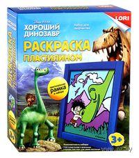 "Картина из пластилина ""Хороший динозавр"""