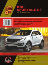 Kia Sportage c 2010 г. Руководство по ремонту и эксплуатации