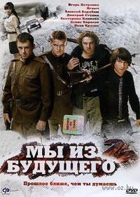 Мы из будущего 2. Игорь Петренко, Екатерина Климова, Владимир Яглыч