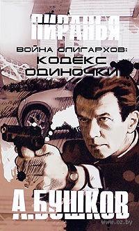 Война олигархов. Кодекс одиночки (м). Александр Бушков