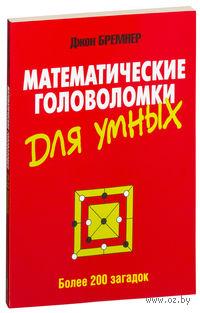 Математические головоломки для умных. Д. Бремнер