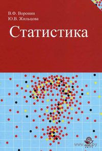 Статистика. Валерий Воронин, Юлия Жильцова, Нодари Эриашвили
