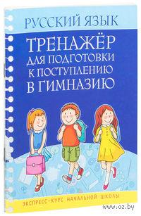 Русский язык. Ольга Романенко