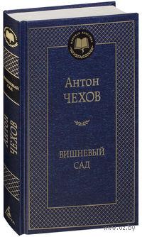 Вишневый сад. Антон Чехов