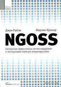 NGOSS. Построение эффективных систем поддержки и эксплуатации сетей для оператора связи. Джон Райли, Мартин Кринер