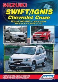 Suzuki Swift / Ignis, Chevrolet Cruze. Устройство, техническое обслуживание и ремонт