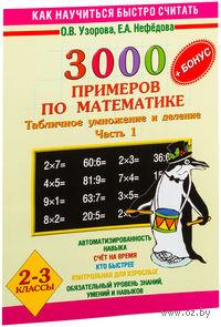 3000 примеров по математике. Табличное умножение и деление. 2-3 классы. Часть 1. Ольга Узорова, Елена Нефедова