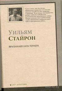 Признания Ната Тернера. Уильям Стайрон