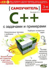 Самоучитель C++ с задачами и примерами