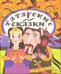 Старинные татарские сказки
