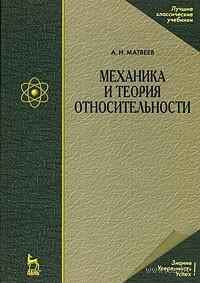 Механика и теория относительности. Алексей Матвеев