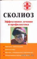 Сколиоз. Эффективное лечение и профилактика. Алексей Кириллов