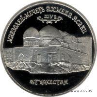 5 рублей - Мавзолей-мечеть Ахмеда Ясави в г. Туркестане (Республика Казахстан)