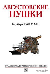 Августовские пушки. Барбара Такман