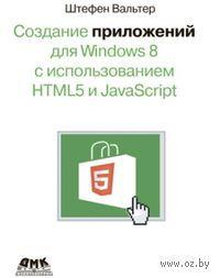 Создание приложений для Windows 8 с использованием HTML5 и JavaScript