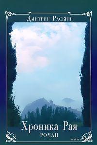 Хроника Рая