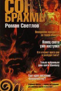 Сон Брахмы. Роман Светлов
