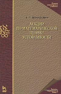 Лекции по математической теории устойчивости. Борис Демидович