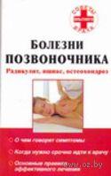 Болезни позвоночника. Радикулит, ишиас, остеохондроз. С. Петрунова
