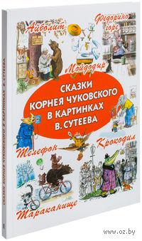 Сказки Корнея Чуковского в картинках В. Сутеева. Корней Чуковский