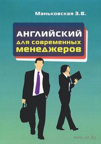 Английский язык для современных менеджеров. Зоя Маньковская