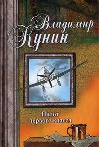 Пилот первого класса. Владимир Кунин
