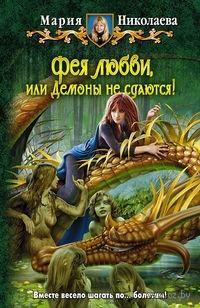 Фея любви, или Демоны не сдаются!. Мария Николаева