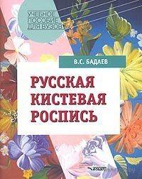 Русская кистевая роспись. В. Бадаев