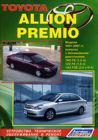 Toyota Allion Premio. Модели 2001-2007 гг. Руководство по ремонту и техническому обслуживанию