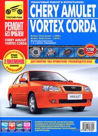 Chery Amulet/Vortex Corda 2006-2010 гг. Руководство по эксплуатации, техническому обслуживанию и ремонту