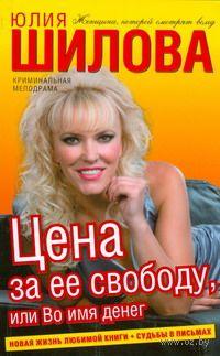 Цена за ее свободу, или Во имя денег (м). Юлия Шилова