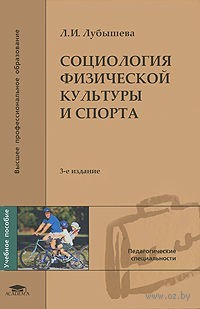 Социология физической культуры и спорта. Людмила Лубышева