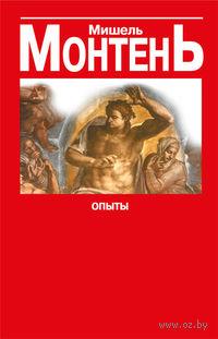 Опыты. Книга третья. Мишель де Монтень
