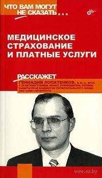 Медицинское страхование и платные услуги. Г. Лопатенков