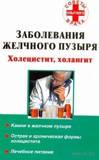 Заболевания желчного пузыря. Холецистит, холангит. А. Седов