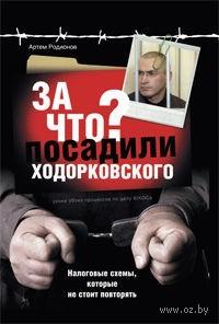 За что посадили Ходорковского. Налоговые схемы, которые не стоит повторять. Артем Родионов