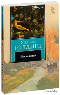 Наследники (м). Уильям Голдинг