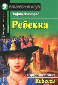 Rebecca (м). Дафна Дю Морье