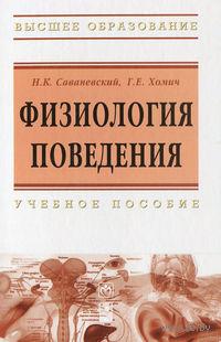 Физиология поведения. Н. Саваневский, Г. Хомич