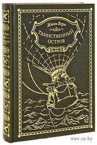 Таинственный остров (подарочное издание). Жюль Верн